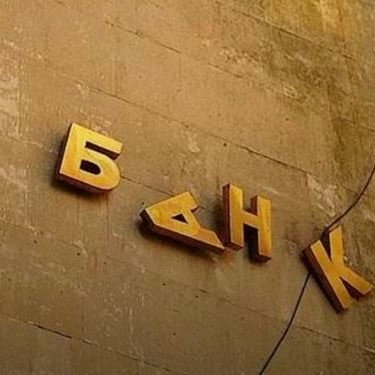 Названо банки із найбільшою кількістю проблемних кредитів