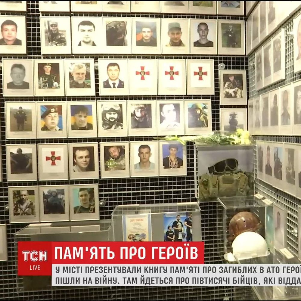 Книга пам'яті про загиблих воїнів у зоні АТО представлена у Дніпрі (відео)