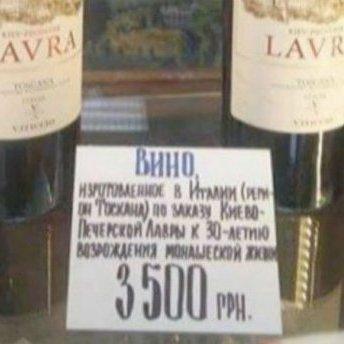 У Києво-Печерській Лаврі продається вино за 3500 грн пляшка