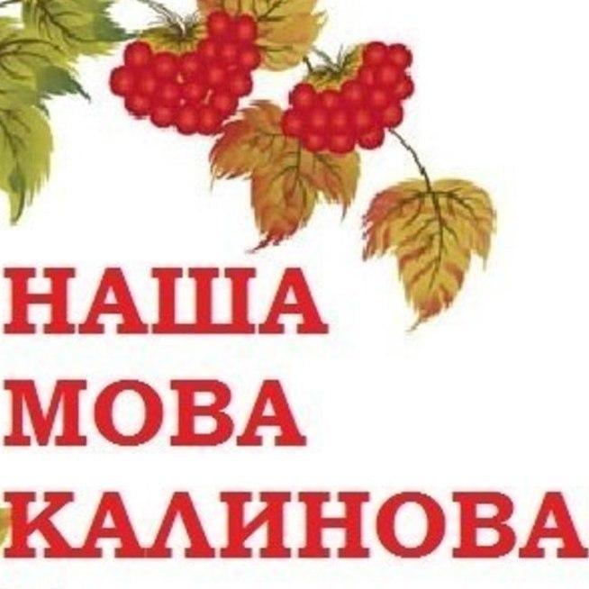 2018-й має стати Роком утвердження державної мови