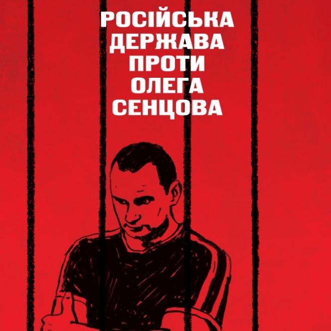 В Туреччині показали фільм про сучасного українського політв'язня Сєнцова
