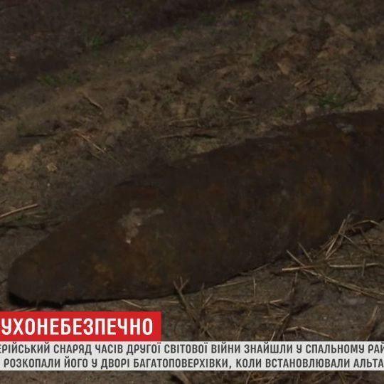 У спальному районі Києва виявили бомбу часів Другої світової війни