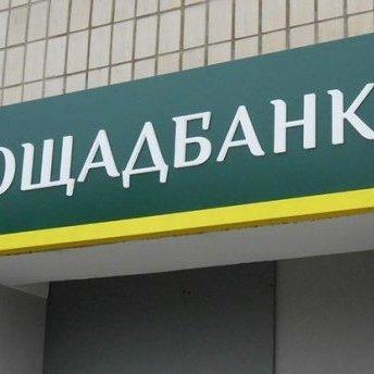 «Ощадбанк» два дні не буде приймати комунальні та інші платежі