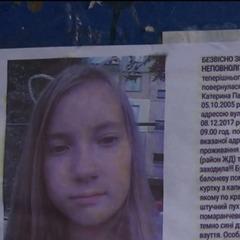 Під Кропивницьким зниклу 5 днів тому 12-річну дівчинку знайшли мертвою