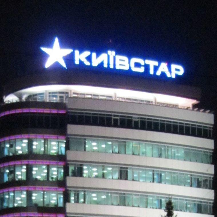 АМКУ оштрафував найбільшого українського мобільного оператора