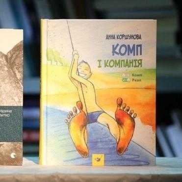 ВВС України назвали найкращі книги 2017 року