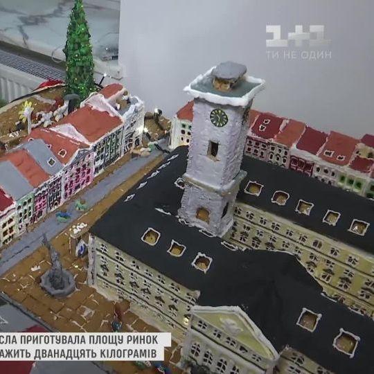 Американкі дипломати з печива створили копію львівської площі Ринок (відео)