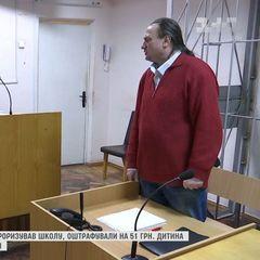 Суд оштрафував на 51 гривню батька 8-річного хлопця, який тероризував школу (відео)