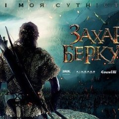 В Україні знімуть історичний екшн «Захар Беркут» (відео)