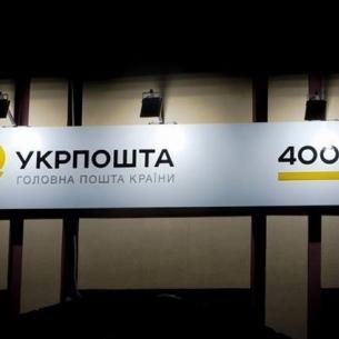 НБУ дозволив Укрпошті частково стати банком