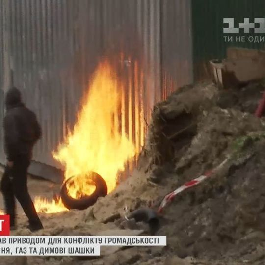 У Києві стався конфлікт з бійкою між активістами та забудовниками