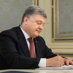 Порошенко підписав закон про бюджет на 2018 рік