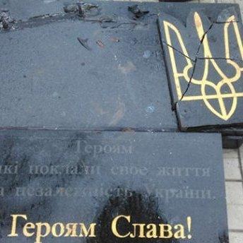 На Донеччині вандали зруйнували пам'ятник воїнам АТО (фото)