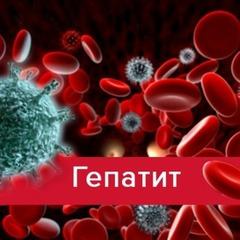 Гепатит А: все що варто знати про симптоми, лікування і профілактику