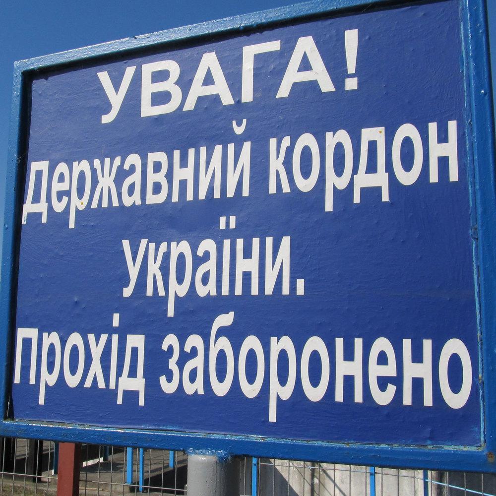Подорож українців до Росії - нерідко квиток в один кінець: МЗС просить не їхати до РФ