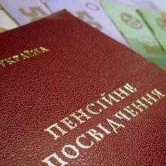 Стало відомо, коли українцям підвищать пенсії - Кабмін