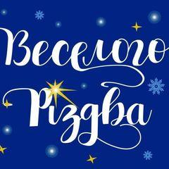 Віршовані привітання для рідних та друзів із Різдвом