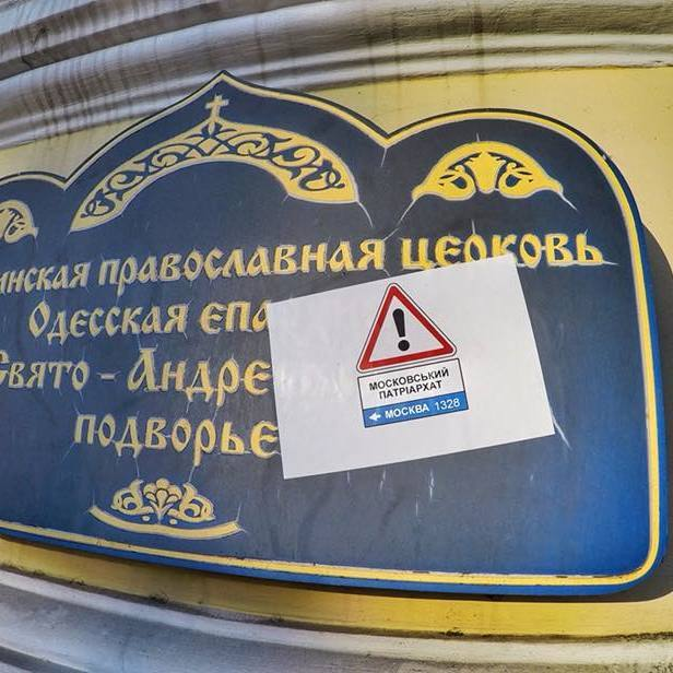 В Одесі активісти розклеїли наліпки на двері храмів Московського Патріархату (фото)