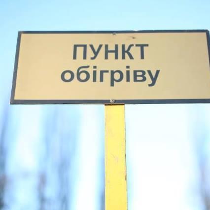 На Дніпропетровщині напередодні сильних морозів відкрили пункти обігріву
