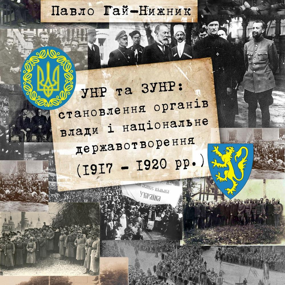 В Україні вшановують 100-річчя проголошення незалежності УНР