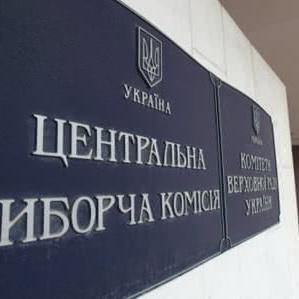 Стали відомі імена кандидатів до ЦВК