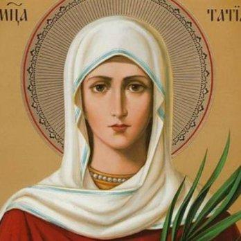 Сьогодні відзначають Тетянин день