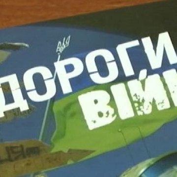 У Миколаєві презентували другу книгу про учасників АТО «Дороги війни» (відео)