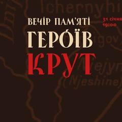 У Києві відбудеться вечір пам'яті Героїв Крут