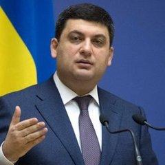 Підвищення цін на газ: Гройсман розповів, чи очікувати українцям подорожчання