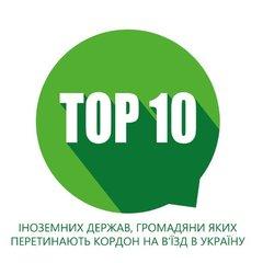 Прикордонники повідомили, громадяни яких країн найчастіше в'їжджають до України