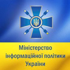 Мінінформполітики оголосило тендер на російськомовну газету для Донбасу