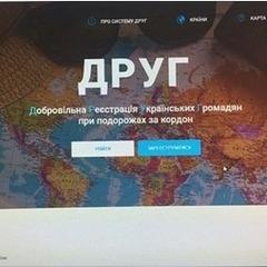 «ДРУГ»: МЗС створило сервіс для українців, які подорожують за кордон