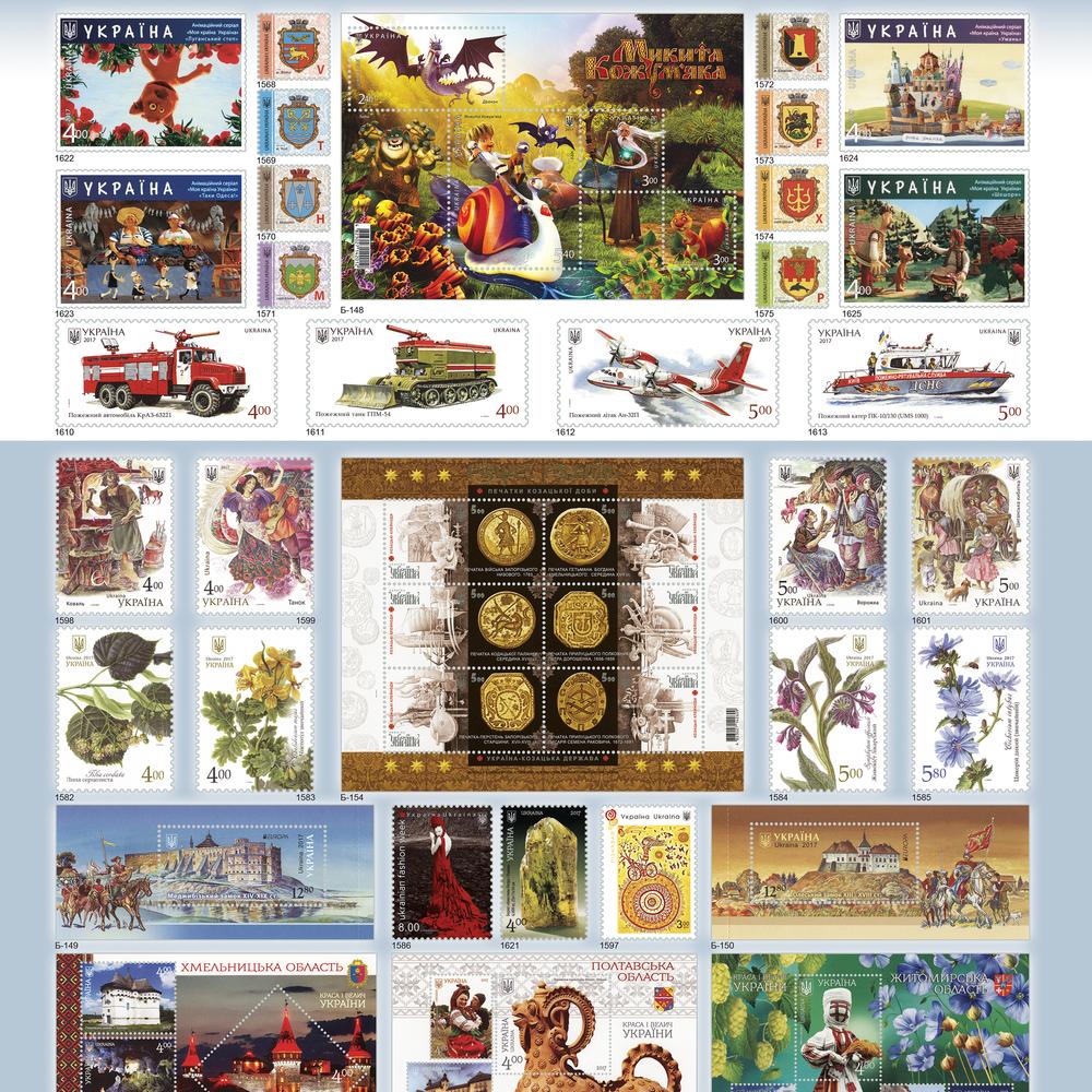 Укрпошта запрошує визначити найкращу марку України-2017