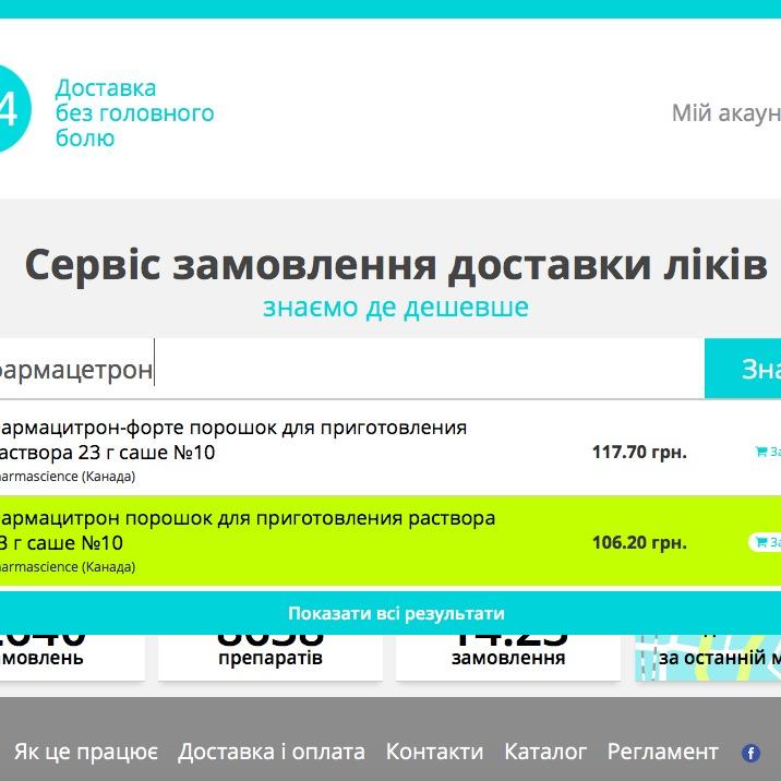 Українські розробники запустили сервіс доставки ліків