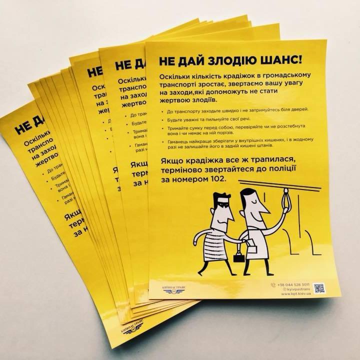 «Не дай злодію шанс!»: у київському транспорті з'явились плакати, що мають протидіяти кишеньковим крадіжкам