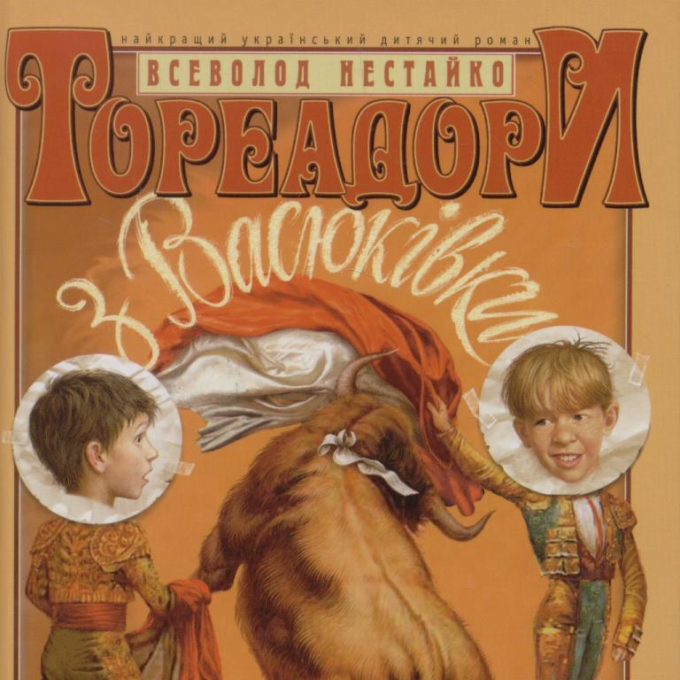 Вчителі з Європи назвали «Тореадори з Васюківки» – найкращою книгою України