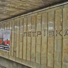 У Києві перейменували станцію метро Петрівка