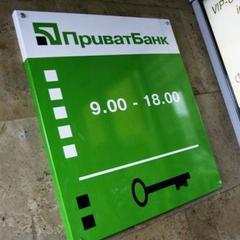 Стратегія управління держбанками передбачає продаж ПриватБанку протягом 5 років, - Данилюк