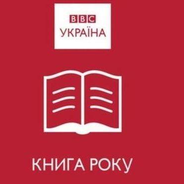 Премія «Книга року»: названо найкращих авторів та видавців української літератури