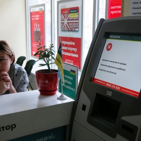 Українцям дозволять отримувати пенсії і соцвиплати в приватних банках