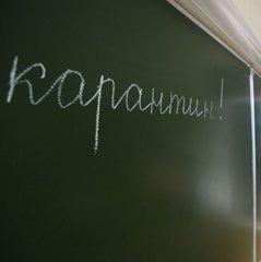 У Кропивницькому 29 шкіл закрили на карантин