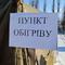 Українців очікують люті морози: у Києві запрацюють додаткові пункти обігріву (адреси)