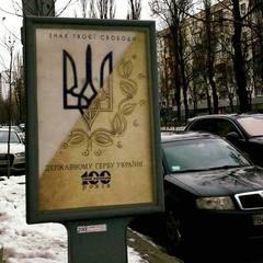 У Києві з'явилась соціальна реклама до 100-річчя затвердження Тризуба державним гербом