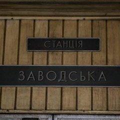У Дніпрі на станції метро сталося замикання