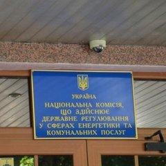 51 людина подала заявку на участь у конкурсі на посади членів НКРЕКП (список)