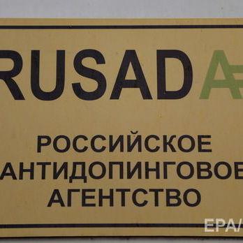 Російські ЗМІ повідомили, що з 1 квітня ВАДА позбавить Росію права проводити міжнародні змагання