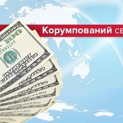 Україна - найкорумпованіша країна після Росії