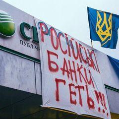 Україна продовжила санкції щодо банків з російським капіталом