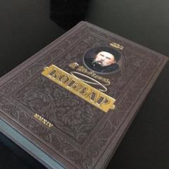 У Житомирі відбулась презентація нецензурованого «Кобзаря» Шевченка, виданого скрипниківкою