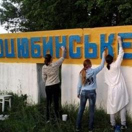 У Коцюбинському мешканці проголосували за приєднання селища до Києва